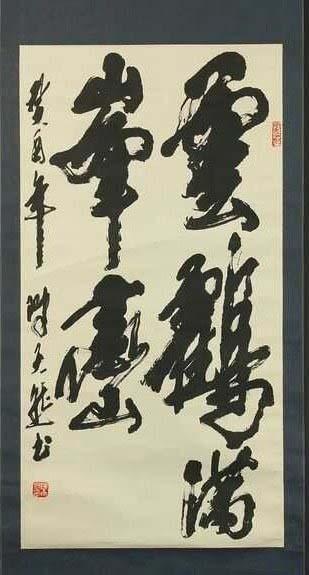陈天然 书法 ¥: 协商图片